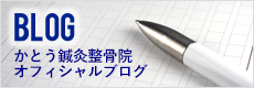 BLOG かとう鍼灸整骨院オフィシャルブログ