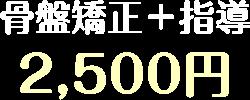 骨盤矯正+指導 2,500円